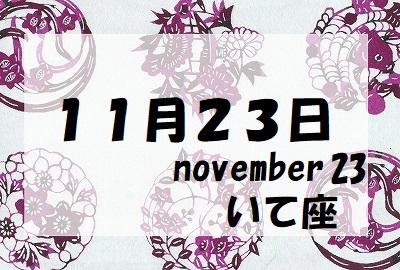 11月23日誕生石