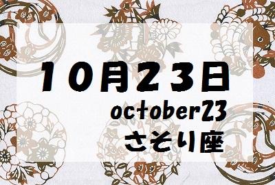 10月23日誕生石守護石