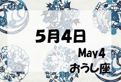 5月4日守護石