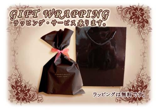 プレゼント用の場合は、リボン付ギフトバックをおつけいたします!ご希望の場合は、購入画面のメモ欄にご記入下さい☆