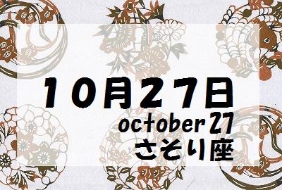 10月27日誕生石守護石