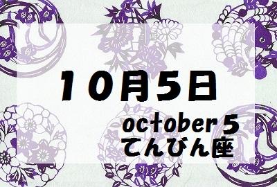 10月4日誕生石守護石