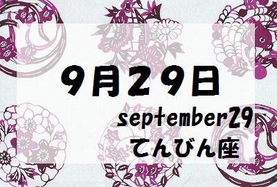 9月29日誕生石守護石