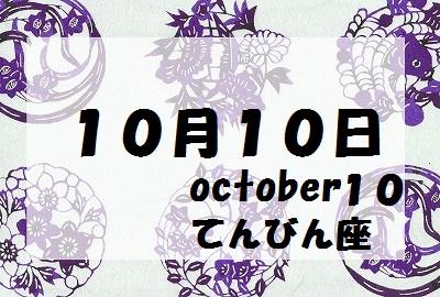 10月7日誕生石守護石