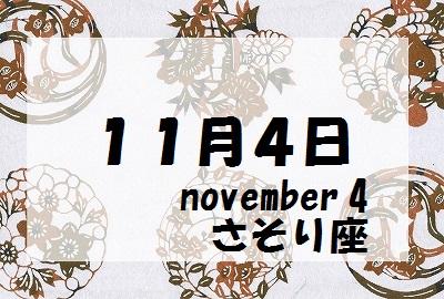 11月4日誕生石守護石