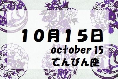 10月15日誕生石守護石
