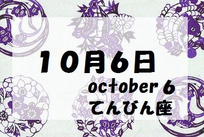 10月6日誕生石守護石