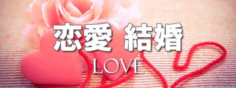 恋愛パワーストーンブレスレット
