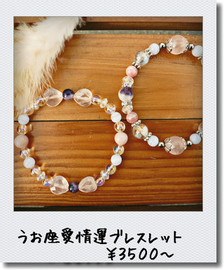 アクアマリン&ブルーレース入り☆恋愛 美容パワーストーンブレスレットです☆
