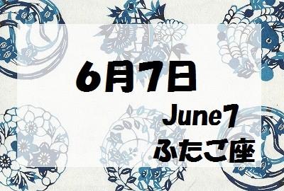 6月7日生まれのパワーストーン守...
