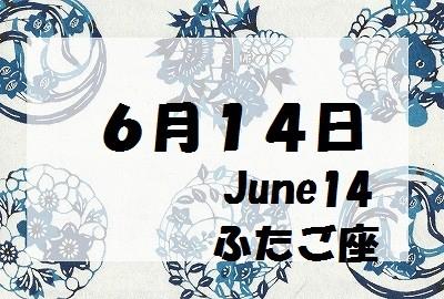 6月14日生まれのパワーストーン...