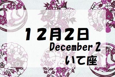 12月2日誕生石