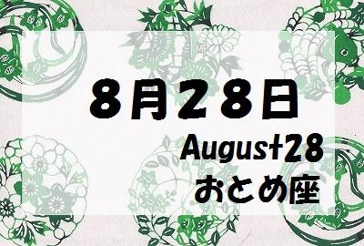 8月28日生まれのパワーストーン...