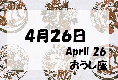 4月26日生まれのパワーストーン...