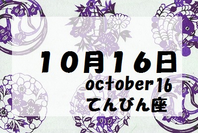 10月16日誕生石守護石