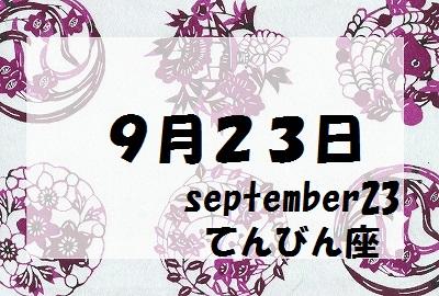 9月23日生まれのパワーストーン...