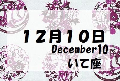 12月10日誕生石