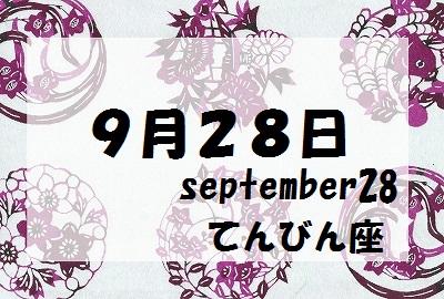 9月28日誕生石守護石