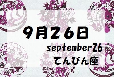 9月26日誕生石守護石