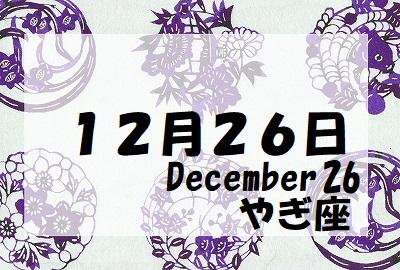 守護石12月26日