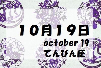 10月18日誕生石守護石