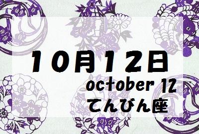 10月12日誕生石守護石