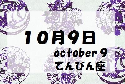 10月9日誕生石守護石