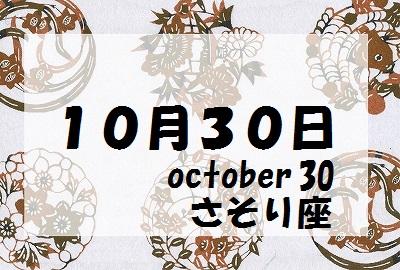 10月30日誕生石守護石