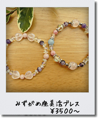 アメジスト&エンジェライト入り☆恋愛 美容パワーストーンブレスレットです♪