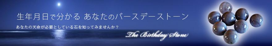 生年月日でわかるあなたのバースデーストーン