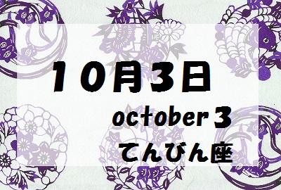10月1日誕生石守護石