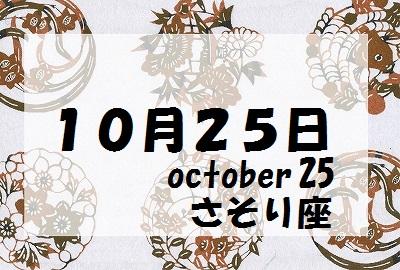 10月25日誕生石守護石