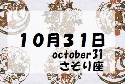 10月31日誕生石守護石