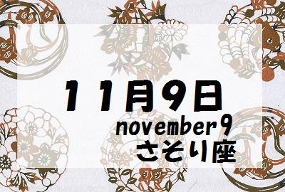 11月9日誕生石守護石