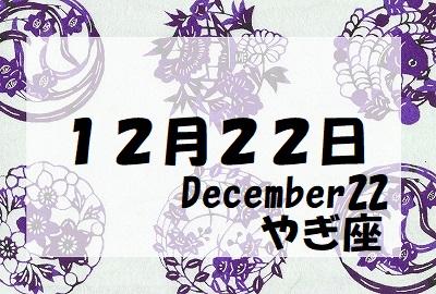 守護石12月22日