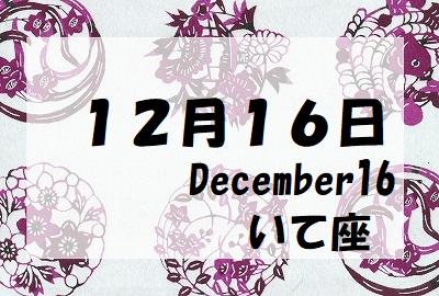 12月16日誕生石