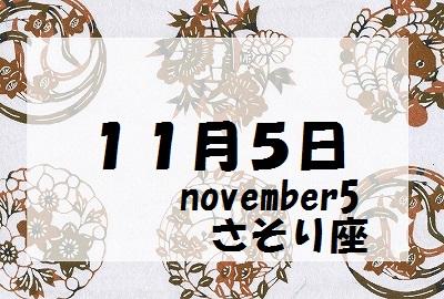 11月5日誕生石