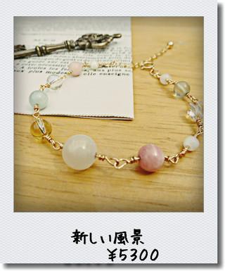 アクアマリン&オーラクリスタル入り☆恋愛 美容パワーストーンブレスレットです☆