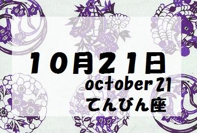 10月21日誕生石守護石