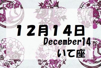 12月14日誕生石