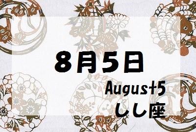 8月5日生まれのパワーストーン守...