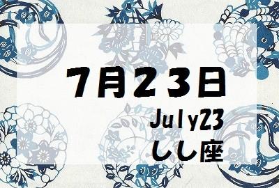 7月23日生まれのパワーストーン...