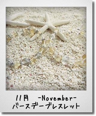 11月17日の守護石シトリン入りのパワーストーンブレスレットです。生年月日から導き出した守護石を入れてお届け♪