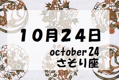 10月24日誕生石守護石