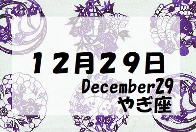 守護石12月29日