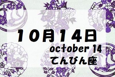 10月14日誕生石守護石