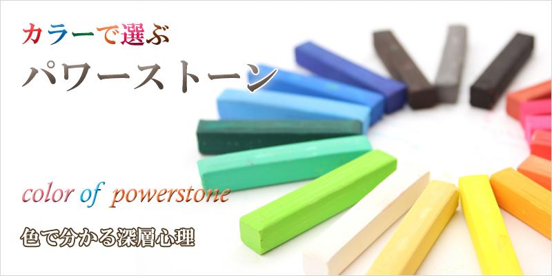 カラーで選ぶパワーストーンブレスレット