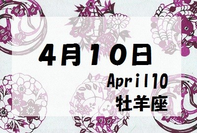 4月10日生まれのパワーストーン...
