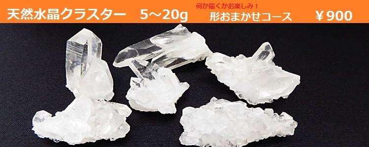 天然水晶ミニクラスター 5~20g