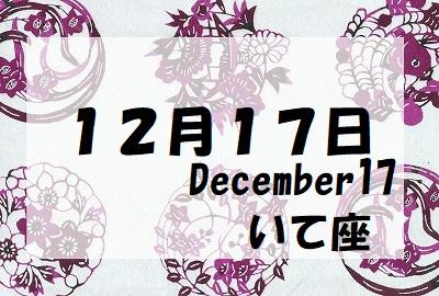12月17日誕生石